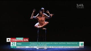 На сцені Національної опери відбулася прем