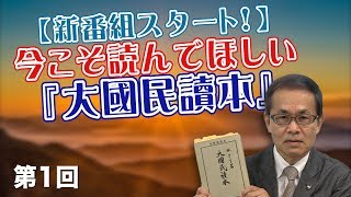 第1回 今こそ読んでほしい『大國民讀本』