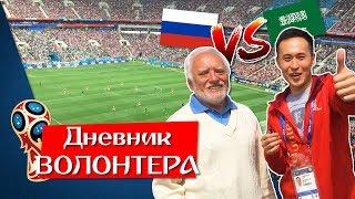 БУРЯТ НА ЧМ   Россия - Саудовская Аравия