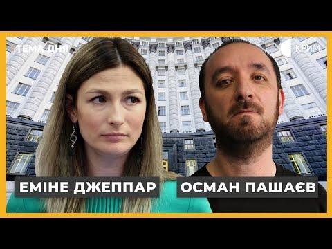 Українська інформаційна політика, затримання бійця ВСУ | Еміне Джеппар | Тема дня