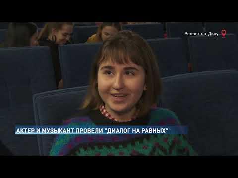 Актер сериала «Молодежка» рассказал студентам ВГИКа, как достичь успеха - «ДОН 24»