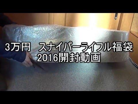フォースター 3万円スナイパー福袋 2016