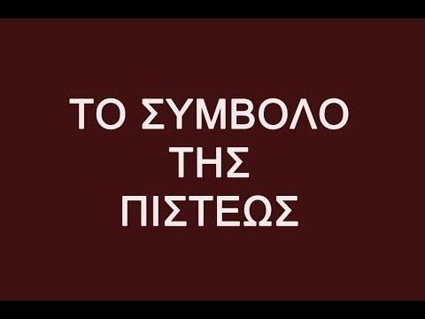 Символ веры на греческом языке