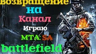 MTA:SA 1.4.1 battlefield 1# - Возвращение на КАНАЛ!