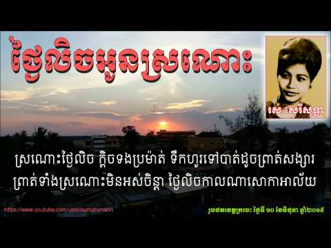 ថ្ងៃលិចអូនស្រណោះ ដោយ រស់ សេរីសុទ្ឋា (Thngay Lick Onn Sronos by Ros Sereysothea)