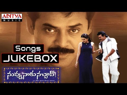 Nuvvu Naaku Nachchav (నువ్వు నాకు నచ్చావ్) Telugu Movie Songs Jukebox    Venkatesh, Arthi Agarwal