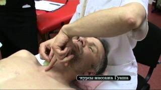 курсы массажа Гуаша