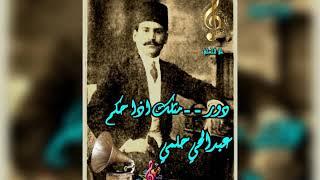 تحميل اغاني عبدالحي حلمي /دور مثلك اذا حكم /علي الحساني MP3
