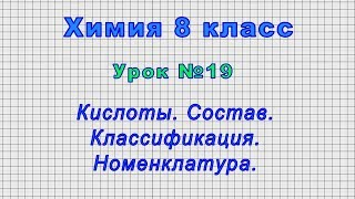 Химия 8 класс Урок 19 - Кислоты. Состав. Классификация. Номенклатура.