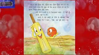 Story 12 गेंद-बल्ला | Gend-Balla (Hindi, Grade 1, CBSE) सरल भाषा में - Download this Video in MP3, M4A, WEBM, MP4, 3GP