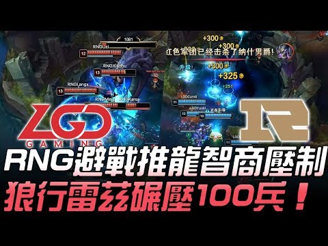 LGD vs RNG RNG避戰推龍智商壓制 狼行雷茲碾壓100兵!Game 3