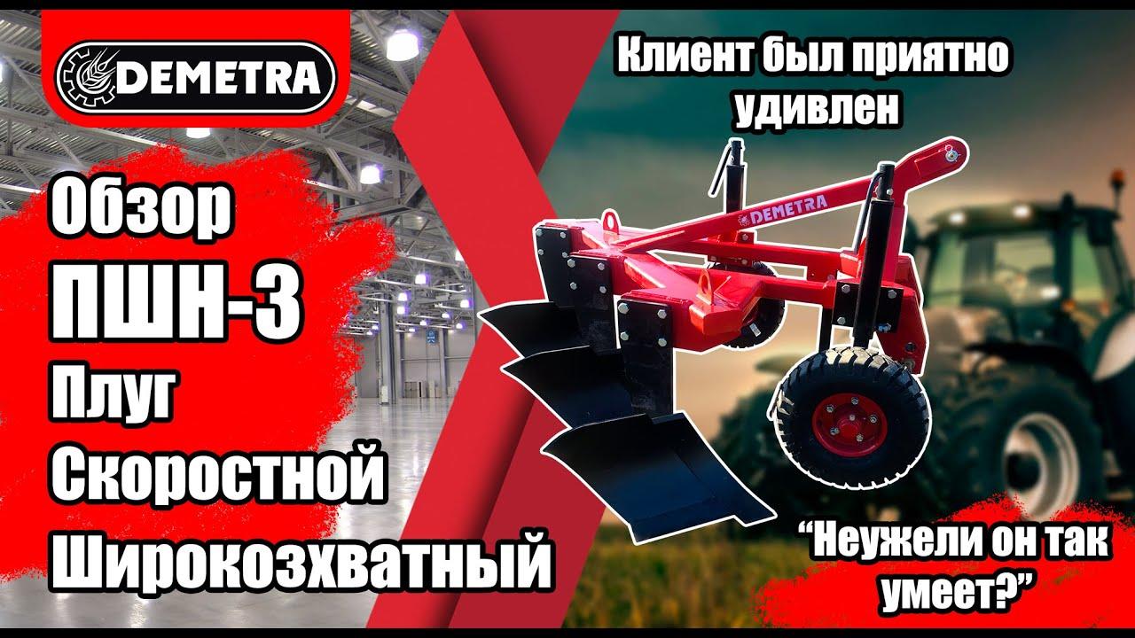 Плуг скоростной ПШН-3 Видео-обзор