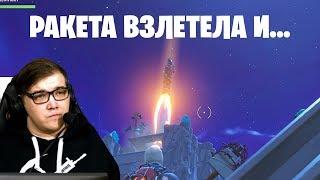 ЗАСТРОИЛ РАКЕТУ В ФОРТНАЙТ | СМОТРИМ ЗАПУСК РАКЕТЫ