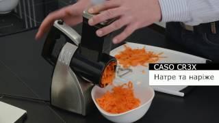 Слайсер-терка Caso Germany CR3X від компанії Інтернет-магазин EconomPokupka - відео 2