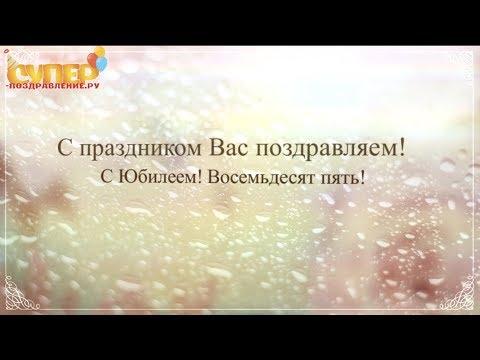 Красивое поздравление с юбилеем 85 лет super-pozdravlenie.ru