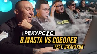 РЕКУРСУС #8: D.Masta vs Соболев x Джарахов #vsrap
