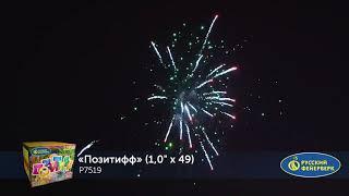 P7519 Позитифф