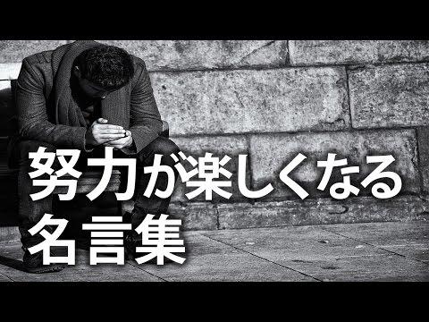 努力が楽しくなる名言集 【仕事・勉強・人間関係】