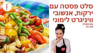 מתכון כיפי לפסטה עם ירקות אנשובי ווינגרט