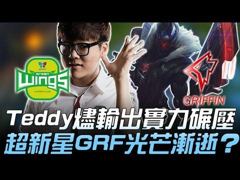 JAG vs GRF 倒數第二的逆襲!Teddy燼輸出碾壓兩倍 超新星Griffin光芒漸逝?Game3