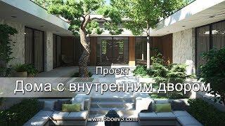 Проект современного дома с внутренним двором.