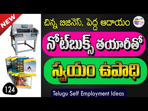 Small scale business ideas in telugu | Note books making industry
