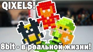 Самоделки QIXELS 8 bit (Квиксельные герои комиксов и игр своими руками)