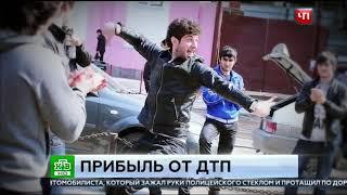 """спецоперация ФСБ в Сочи против """"ДТП мошенников"""""""