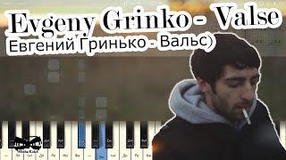 Evgeny Grinko - Valse (Евгений Гринько - Вальс) (на пианино Synthesia cover) Ноты и MIDI