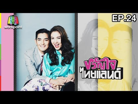 ขวัญใจไทยแลนด์  (รายการเก่า) | EP.24 | 18 มิ.ย. 60 Full HD
