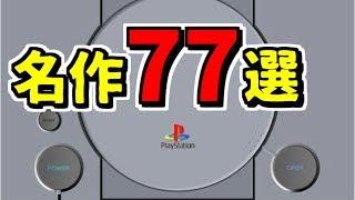 初代PS名作まとめミニPS1にも収録して欲しいソフト77選