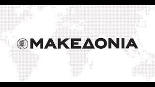 Η «Μακεδονία» επιστρέφει! Από τις 9 Σεπτεμβρίου στα περίπτερα