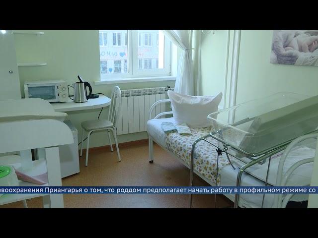 Ковидный госпиталь на базе ангарского роддома планируют свернуть