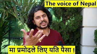 The voice of Nepal मा प्रमाेदले लिए यति पैसा ! नेपाल अाइडलका जजबारे यसाे भन्छन् | Pramod kharel