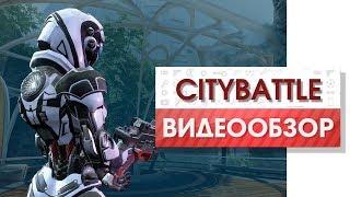 City Battle - Видео Обзор Закрытой Беты