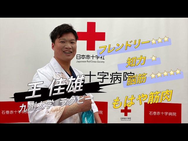 初期臨床研修医リクルートムービー2020【石巻赤十字病院】