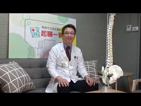 【醫起聊一聊】EP2 背痛與脊椎保健 feat.陳志豪醫師