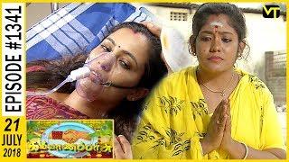 Kalyana Parisu - Tamil Serial | கல்யாணபரிசு | Episode 1341 | 21 July 2018 | Sun TV Serial