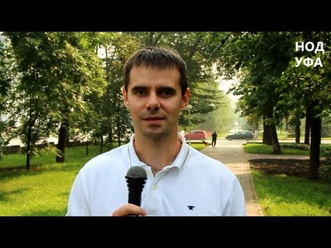 Новости НОД-Уфа. Выпуск №1 от 14.08.2013