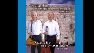 Balalaika and Guitar. Христианская и Израильская инструментальная музыка Балалайка и Гитара)