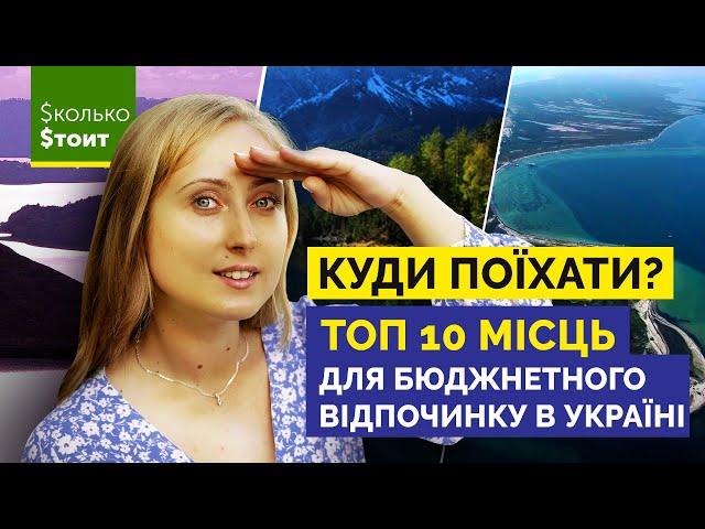 Сколько стоит отдых: 10 бюджетных мест в Украине