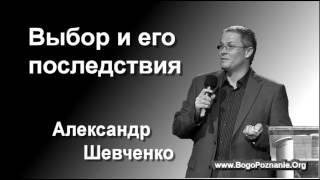 1-4. Ты хозяин обстоятельств - Александр Шевченко