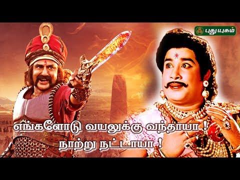 வீரபாண்டியகட்டபொம்மன் வசனம்பேசி அசத்திய தெலுங்கு நடிகர்… | Red Carpet | PuthuyugamTV
