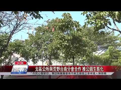 108/12/08北區區公所與荒野臺南分會攜手合作 推動「你的公園我的家」公園生態化運動