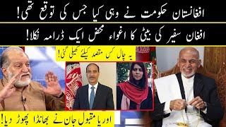 Harf e Raaz with Orya Maqbool Jan   Part 03   19 July 2021   Neo News