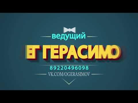 Ведущий Олег Герасимов