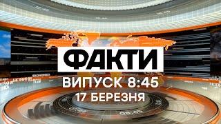 Факты ICTV - Выпуск 8:45 (17.03.2020)