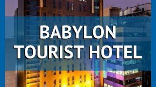BABYLON TOURIST HOTEL 2* Южная Корея Сеул обзор – отель БАБУЛОН ТУРИСТ ХОТЕЛ 2* Сеул видео обзор