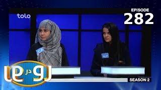 Ro Dar Ro - Season 2 - Episode 282
