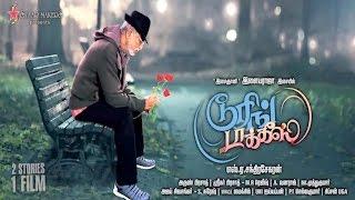 Touring Talkies (டூரிங் தல்கீஸ்) 2015 Tamil Full Movie - S.A.Chandrasekhar